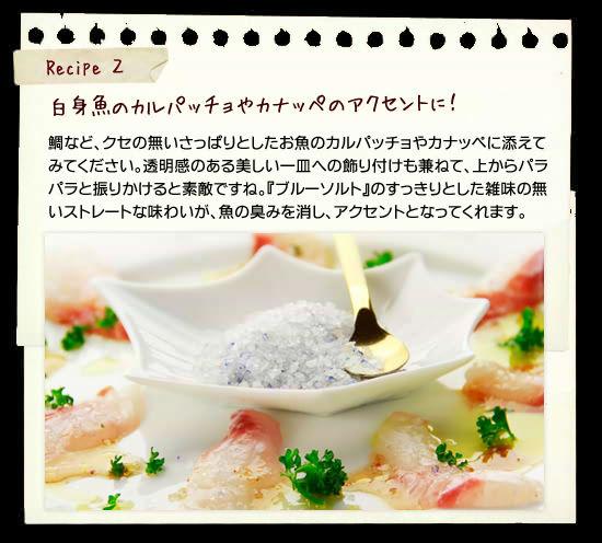 ●白身魚のカルパッチョやカナッペのアクセントに!