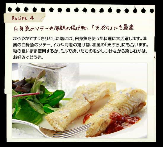●白身魚のソテーや海鮮の揚げ物、「天ぷら」にも最適