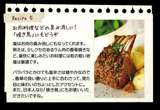 ●お肉料理などの臭み消しに!「焼き鳥」にもどうぞ