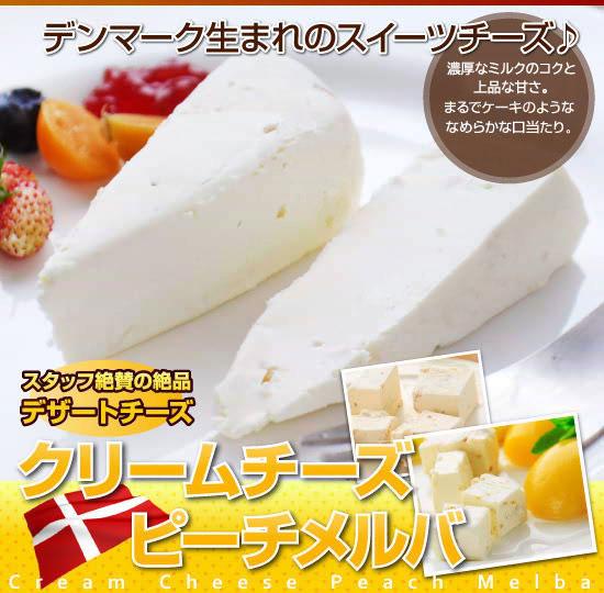 デンマーク生まれのスイーツチーズ♪クリームチーズ ピーチメルバふわりと広がるピーチの香り。まるでケーキのようななめらかな口当たり。