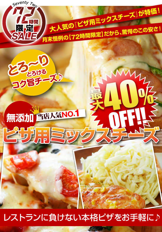 【最大40%OFF】ピザ用ミックスチーズ