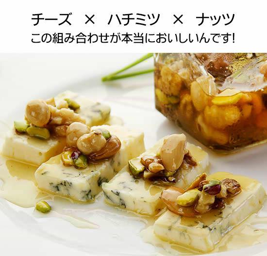 チーズ × ハチミツ × ナッツ この組み合わせが本当においしいんです!