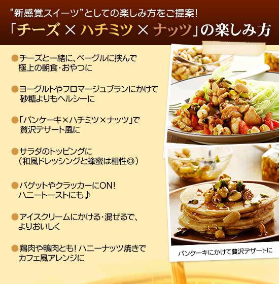 【チーズ+ハチミツ+ナッツ】の楽しみ方