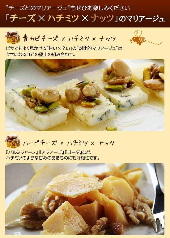 【ハチミツ+チーズ+ナッツ】のマリアージュ
