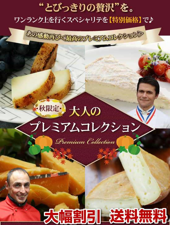 <秋限定>『大人のプレミアムチーズコレクション』