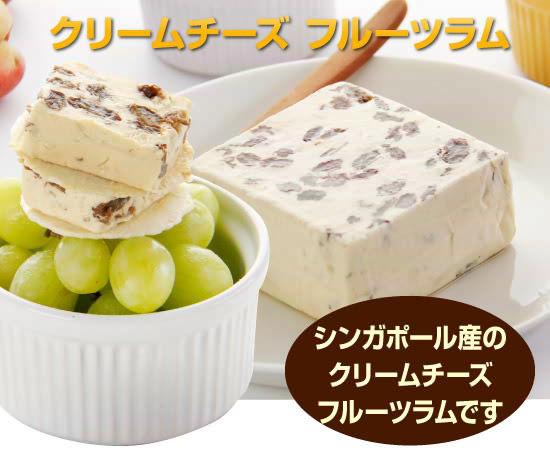 ★【シンガポール産】『クリームチーズ フルーツラム』ですっ♪