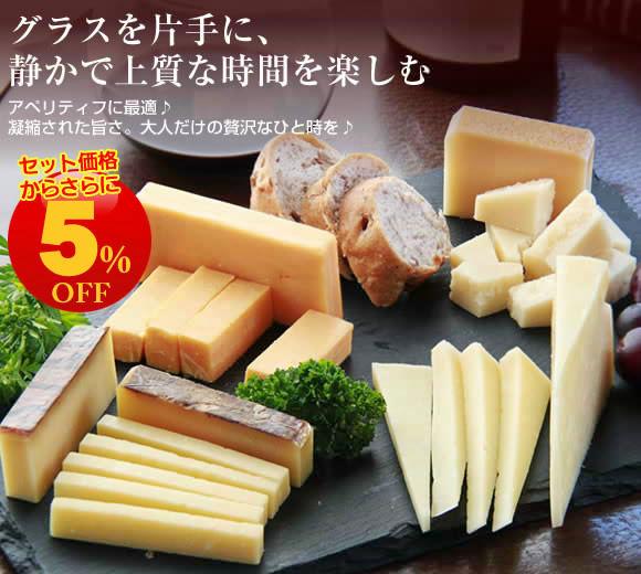 大人のハードチーズセット<エクストラ>