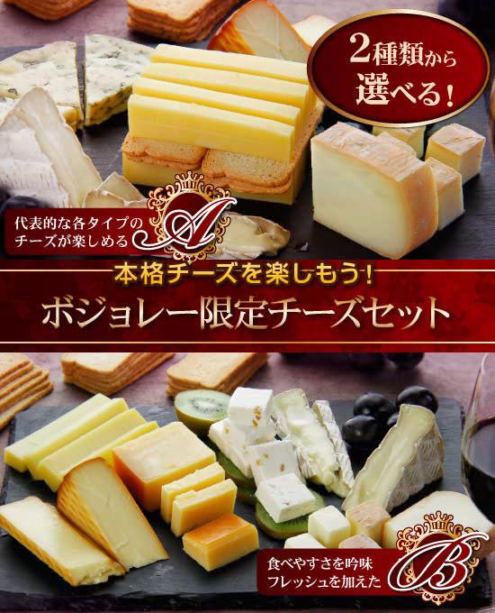 『本格チーズを楽しもう!ボジョレー限定チーズセット』