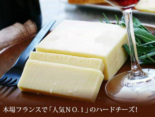 本場フランスで「人気NO.1」のハードチーズ!
