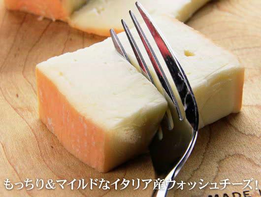 もっちり&マイルドなイタリア産ウォッシュチーズ!