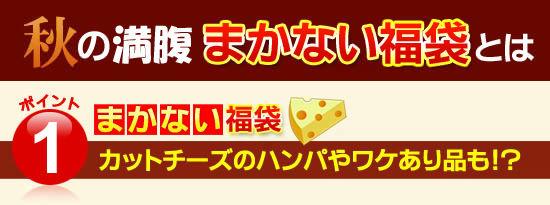 ■秋の満腹まかない福袋★とは? ■<ポイント1> カットチーズのハンパやワケあり品も!?