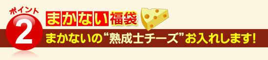 """■<ポイント2> まかないの""""熟成士チーズ""""お入れします!"""