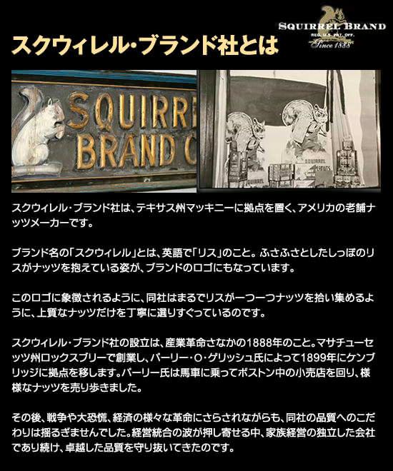 ●「スクウィレル・ブランド社」とは?