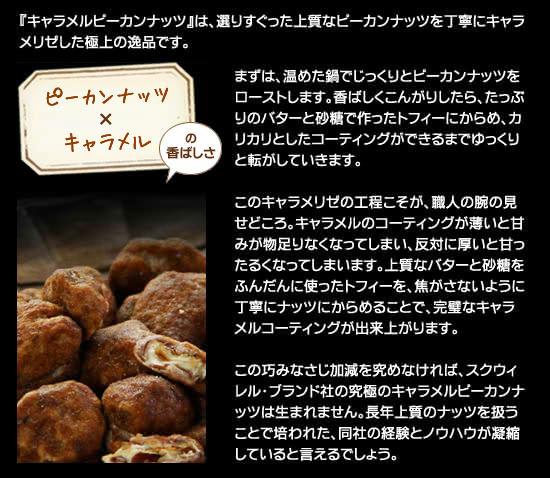 ピーカンナッツ × キャラメル の香ばしさ
