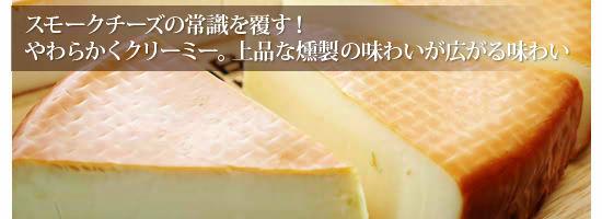 スモークチーズの常識を覆す!やわらかくクリーミー。上品な燻製の味わいが広がる味わい