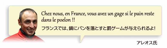 フランスでは、鍋にパンを落とすと罰ゲームが与えられるよ!
