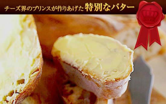 チーズ界のプリンスが作りあげた特別なバター