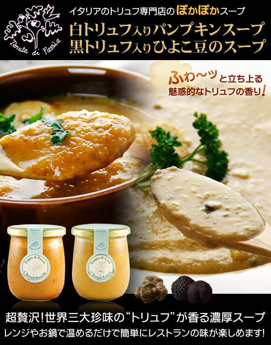お手軽&美味!世界3大珍味の「トリュフ」が香る【トリュフ入り濃厚スープ】初登場
