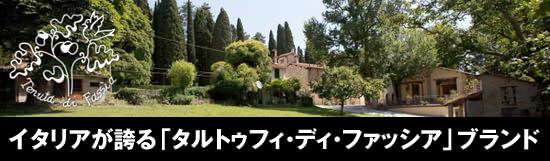 イタリアが誇る「タルトゥフィ・ディ・ファッシア」ブランド