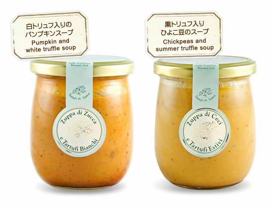 ●白トリュフ入りのパンプキンスープ●黒トリュフ入りひよこ豆のスープ