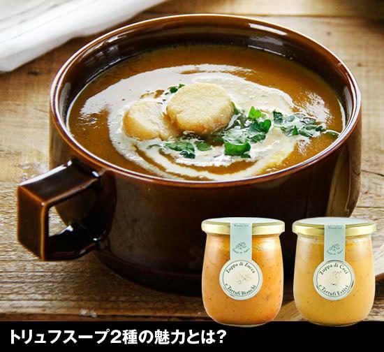『トリュフスープ2種』の魅力とは?