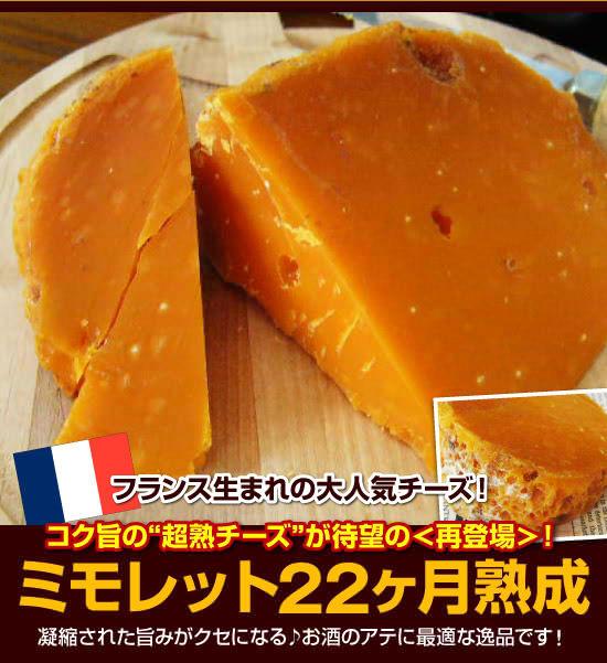 """フランス生まれの大人気チーズ!コク旨の""""超熟チーズ""""が待望の<再登場>!『ミモレット22ヶ月熟成』凝縮された旨みがクセになる♪お酒のアテに最適な逸品です!"""
