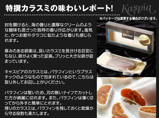 【キャスピア】の『特撰カラスミ』味わいレポート!