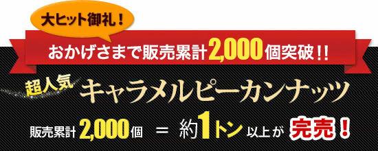 """販売累計「1,570個」=""""561kg以上""""が完売!555kg以上が完売!"""