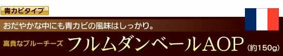 高貴なブルーチーズ『フルムダンベールAOP』(約150g)