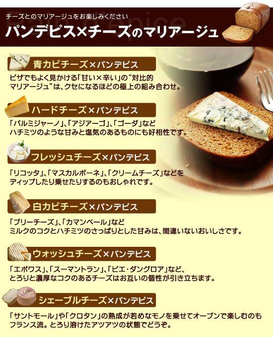 【パンデピス+チーズ】のマリアージュ