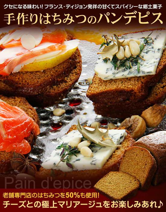 甘くてスパイシーなフランスの郷土菓子『手作りはちみつのパンデピス』初登場