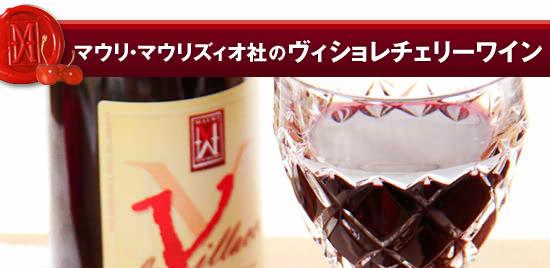 マウリ・マウリズィオ社の『ヴィショレチェリーワイン』