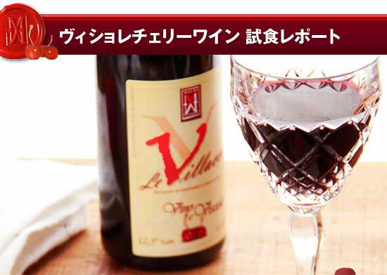 ヴィショレチェリーワイン試食レポート