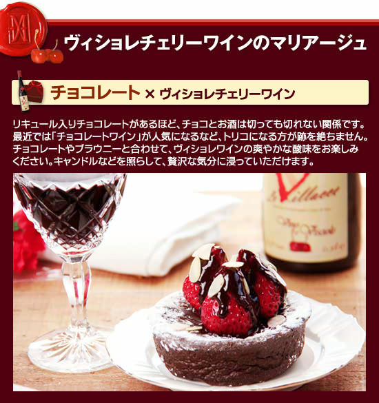 チョコレートxヴィショレチェリーワイン