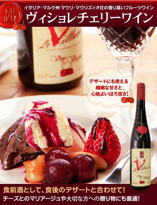甘ずっぱく華やかな味わい!香り高い『チェリーワイン』初登場!