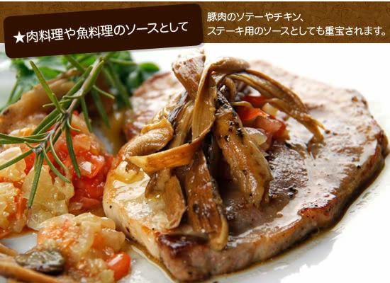 ★肉料理や魚料理のソースとして