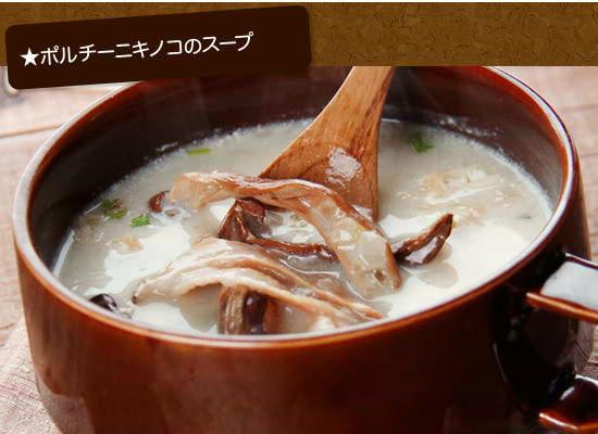 ★ポルチーニキノコのスープ