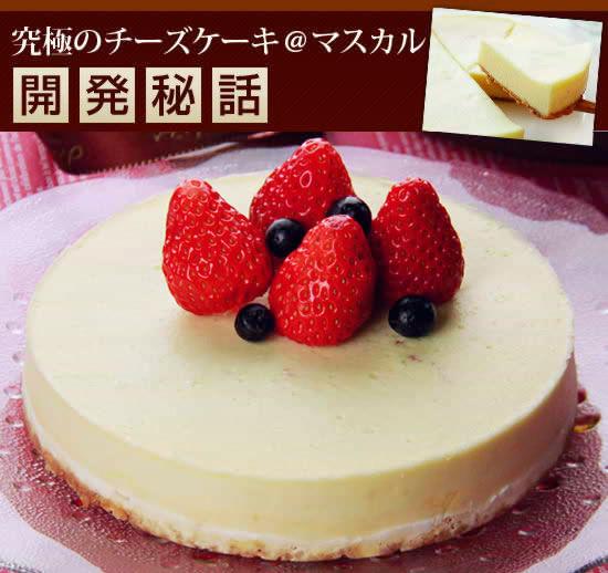 究極のチーズケーキ@マスカル 開発秘話