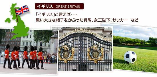 ●黒い大きな帽子をかぶった兵隊 ●女王陛下 ●サッカー など
