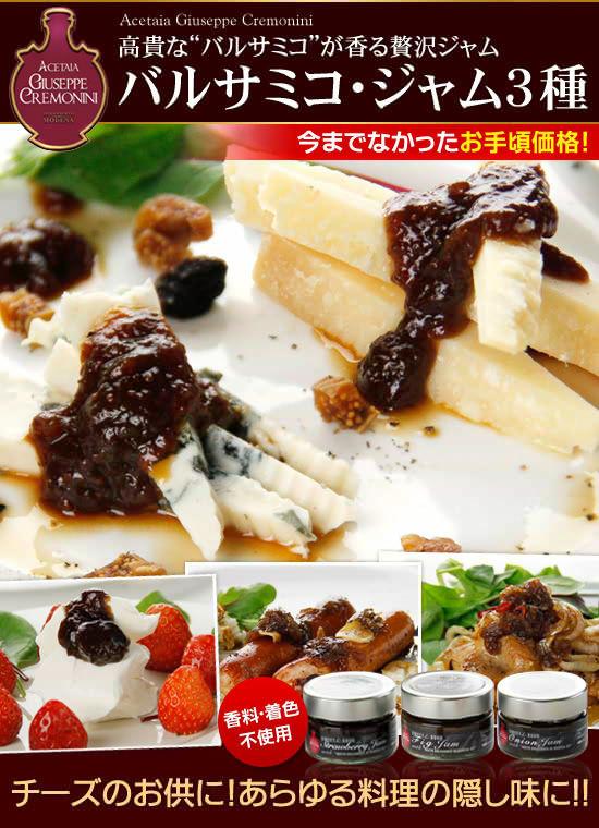 【贅沢ジャム★】チーズのお供に!『バルサミコ・ジャム』3種が初登場♪