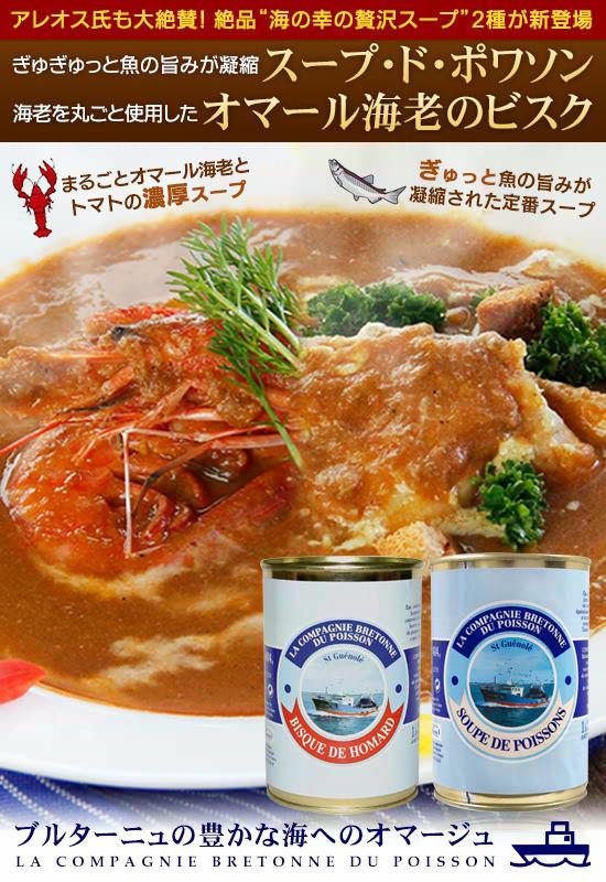 """ブルターニュの""""海の幸の贅沢スープ""""2種♪"""