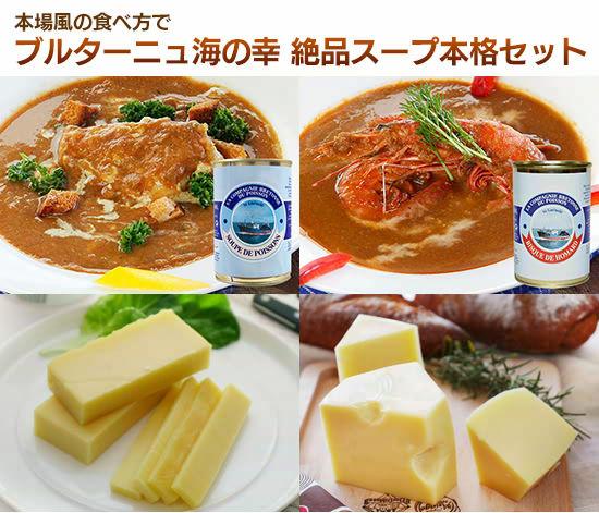 本場風の食べ方で『ブルターニュ海の幸 絶品スープ本格セット』