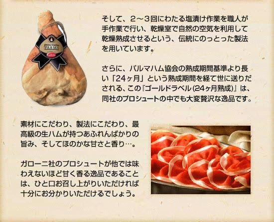 原料について本文2