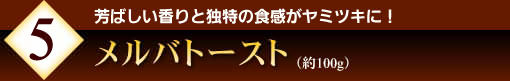『メルバトースト』(約100g)
