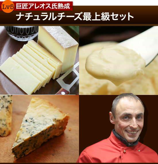【ご予約商品】『巨匠アレオス氏熟成ナチュラルチーズ最上級セット』アレオス氏の熟成チーズ3種をセットに!極上の味わいを♪