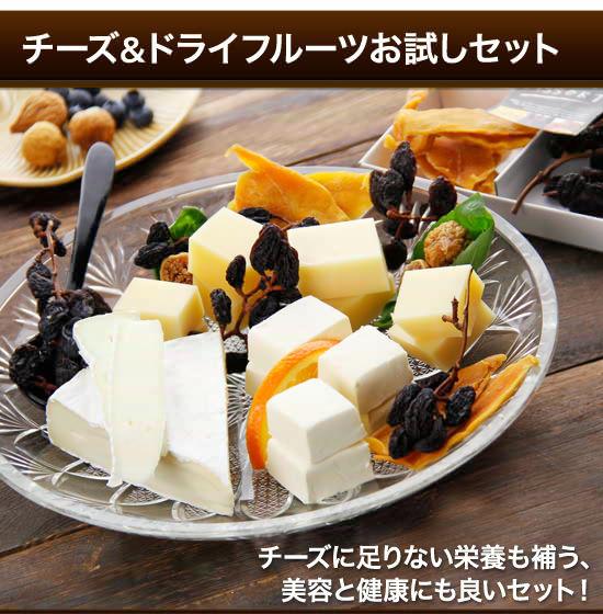 『チーズ&ドライフルーツお試しセット』チーズに足りない栄養も補う、美容と健康にも良いセット!