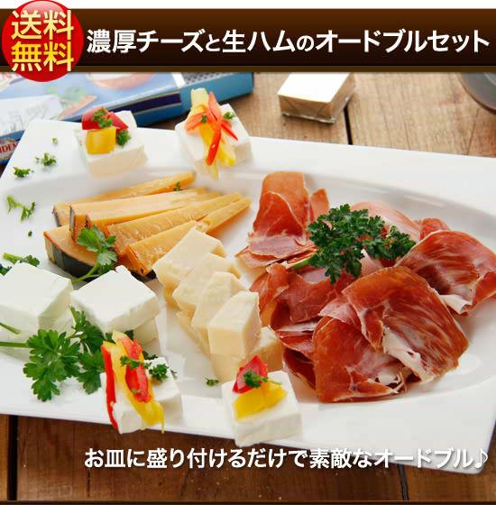 【送料無料!】『濃厚チーズと生ハムのオードブルセット』お皿に盛り付けるだけで素敵なオードブル♪フルーツ付きも!