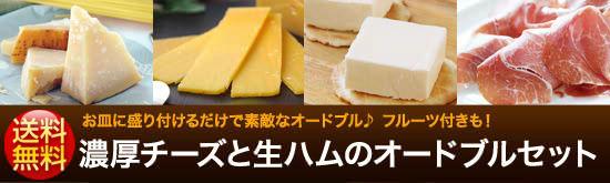 【送料無料!】『濃厚チーズと生ハムのオードブルセット』