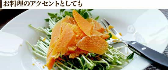 ●お料理のアクセントとしても