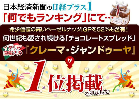 「日本経済新聞」の【塗るぜいたく、パンのお供】ランキングにて堂々の<1位>